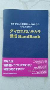 全国大学生協制作 40頁のわかりやすい小冊子