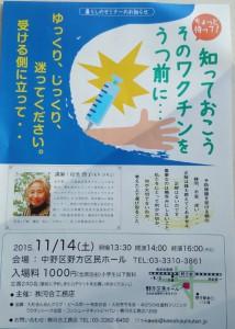 2015.11.14講演会お知らせ