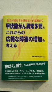 福島原発からの甲状腺がん以上多発の現状を医学的見地からまとめた本