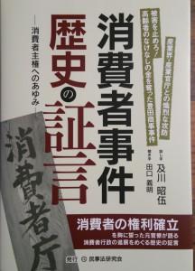 一読を!消費者主権、行政を考える名著(民事法研究会)