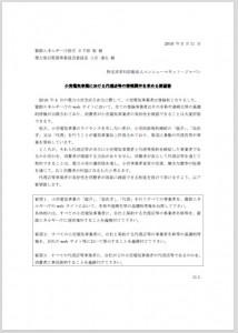 pdf版はこちら (画像をクリックするとダウンロードされます)