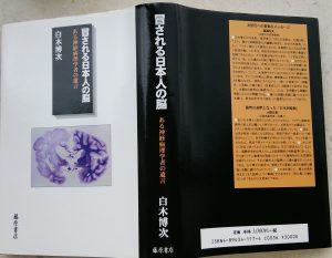 冒される日本人の脳 白木博次 藤原書店 化学物質等被害訴訟を考える必読書