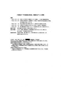 千葉県が「不支給処分取消」の裁決を下した事例