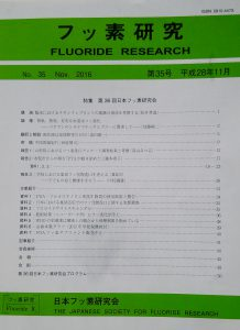 フッ素研究1500円*第35回フッ素研究会集会の内容がわかる資料です