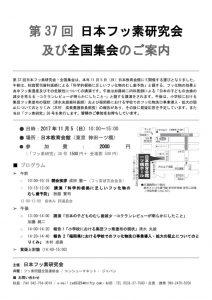 第37回日本フッ素研究会及び全国集会のご案内のサムネイル