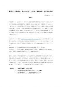 2017.1.11集団フッ化物応用声明のサムネイル