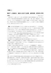 正集団フッ化物洗口医療者声明文(会見用)のサムネイル