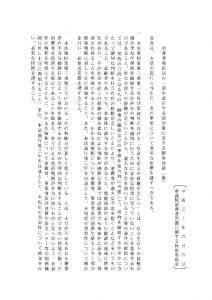 【参議院】附帯決議のサムネイル