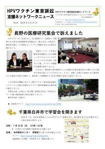 HPVワクチン東京訴訟支援ニュースNo.8_180627_1aのサムネイル