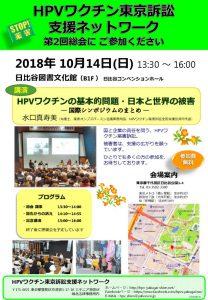 HPVワクチン東京訴訟支援ネット総会チラシ18926のサムネイル