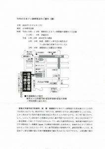 第38回日本フッ素研究会プログラムのサムネイル