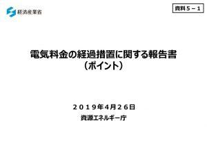 【資料5-1】電気料金の経過措置に関する報告書(ポイント)のサムネイル