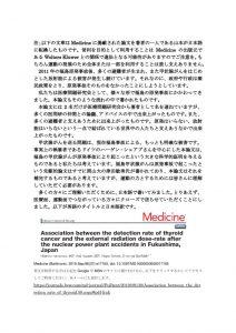 メディシン日本語のサムネイル