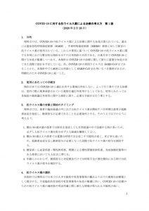 日本感染症学会covid19_antiviral_drug_200227のサムネイル