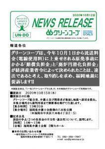 2020年10月15日提訴ニュースリリース①(本体)のサムネイル